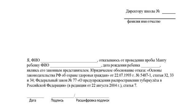 заявка на отказ от манту
