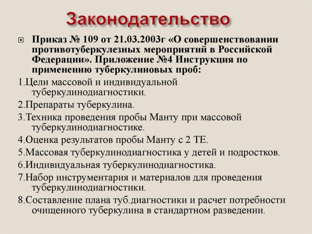 Приложении №4 к Приказу Минздрава №109 от 2003 г.